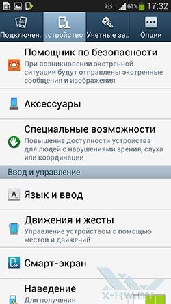 Настройки на Samsung Galaxy S4. Рис. 4