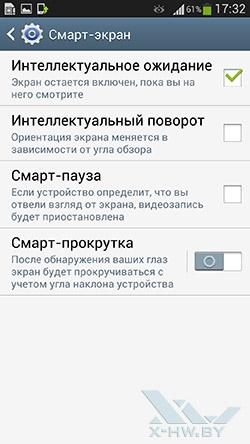 Настройки наведения на Samsung Galaxy S4
