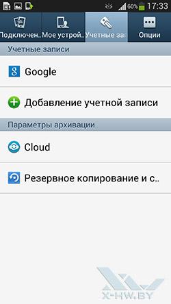 Настройки на Samsung Galaxy S4. Рис. 5