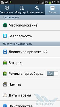 Настройки на Samsung Galaxy S4. Рис. 6