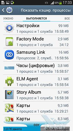 Диспетчер приложений на Samsung Galaxy S4