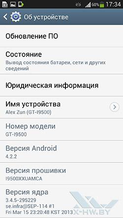 О Samsung Galaxy S4