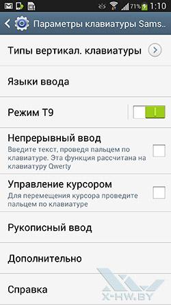 Клавиатура на Samsung Galaxy S4. Рис. 6