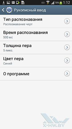 Настройки рукописного ввода на Samsung Galaxy S4. Рис. 2