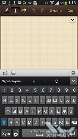 Клавиатура на Samsung Galaxy S4. Рис. 2