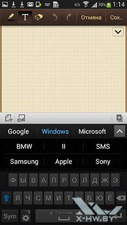 Клавиатура на Samsung Galaxy S4. Рис. 5