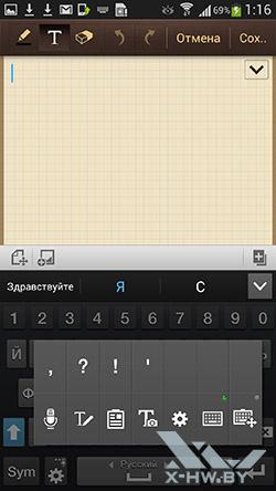 Клавиатура на Samsung Galaxy S4. Рис. 7