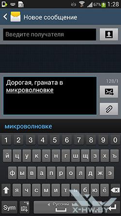 Сообщения на Samsung Galaxy S4. Рис. 1