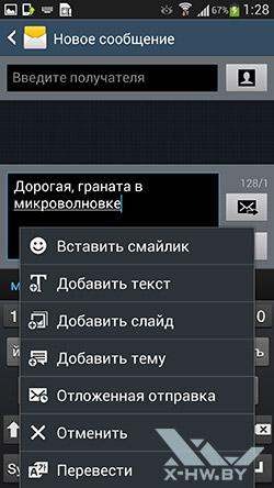 Сообщения на Samsung Galaxy S4. Рис. 2