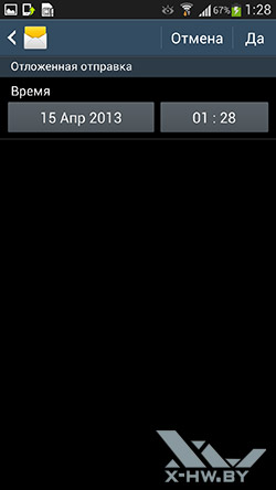 Сообщения на Samsung Galaxy S4. Рис. 3
