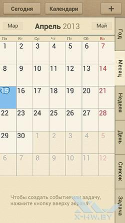 Календарь на Samsung Galaxy S4. Рис. 1