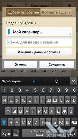 Календарь на Samsung Galaxy S4. Рис. 2