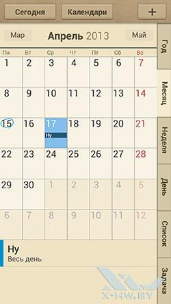 Календарь на Samsung Galaxy S4. Рис. 3