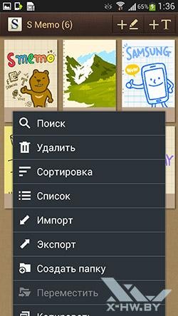 Заметки на Samsung Galaxy S4. Рис. 3