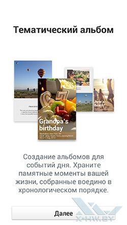 Story Album на Samsung Galaxy S4. Рис. 1