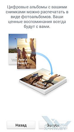 Story Album на Samsung Galaxy S4. Рис. 2