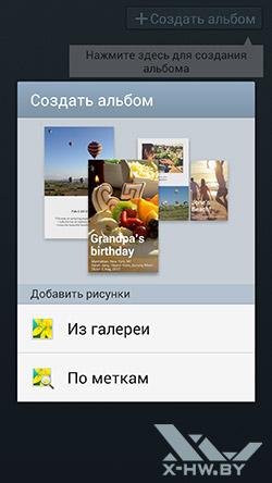Story Album на Samsung Galaxy S4. Рис. 3