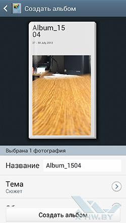 Story Album на Samsung Galaxy S4. Рис. 4