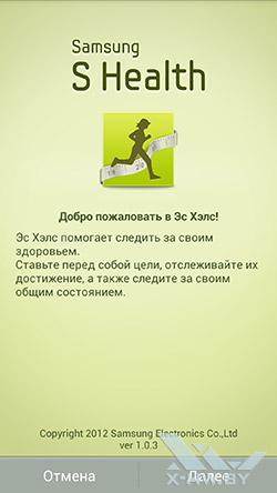 S Health на Samsung Galaxy S4. Рис. 1