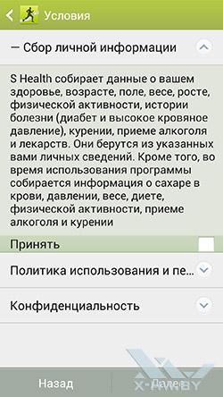 S Health на Samsung Galaxy S4. Рис. 2