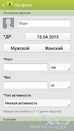 S Health на Samsung Galaxy S4. Рис. 3