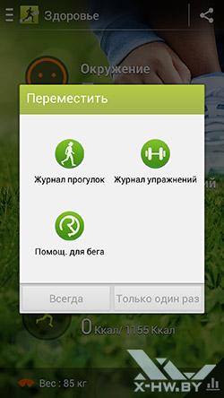 S Health на Samsung Galaxy S4. Рис. 8