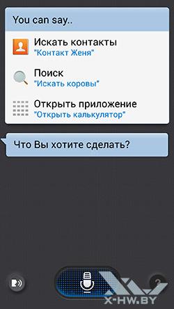 S Voice на Samsung Galaxy S4. Рис. 1
