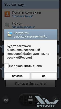 S Voice на Samsung Galaxy S4. Рис. 2