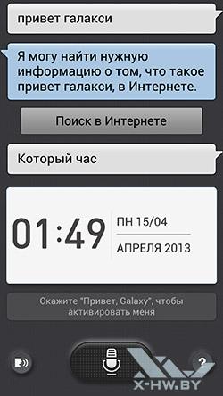 S Voice на Samsung Galaxy S4. Рис. 3