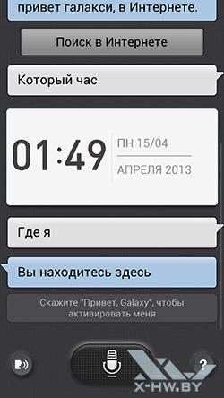 S Voice на Samsung Galaxy S4. Рис. 4