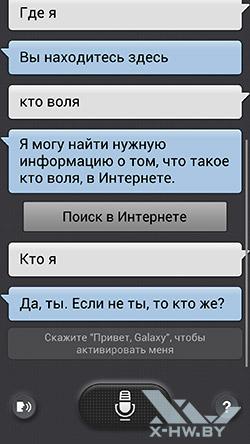 S Voice на Samsung Galaxy S4. Рис. 5