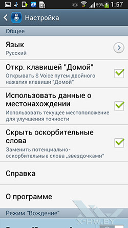 S Voice на Samsung Galaxy S4. Рис. 6