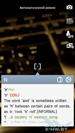 Распознание текста в галереи на Samsung Galaxy S4