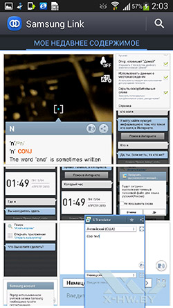 Samsung Link на Samsung Galaxy S4. Рис. 1