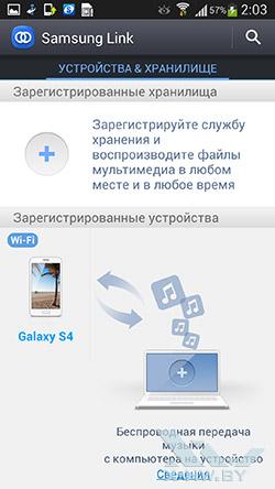 Samsung Link на Samsung Galaxy S4. Рис. 2