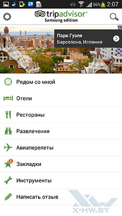 TripAdvisor на Samsung Galaxy S4. Рис. 1