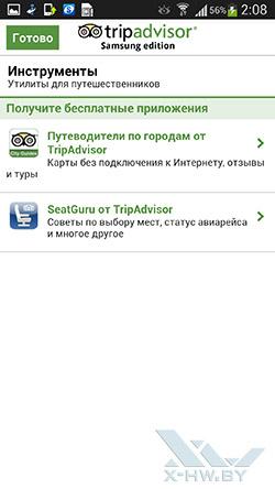 TripAdvisor на Samsung Galaxy S4. Рис. 2