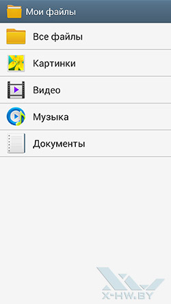 Samsung Link на Samsung Galaxy S4. Рис. 4