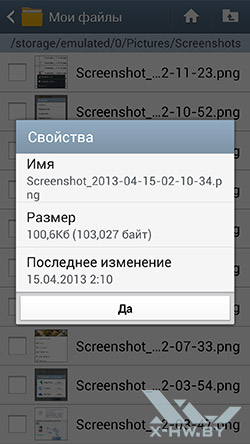 Samsung Link на Samsung Galaxy S4. Рис. 9