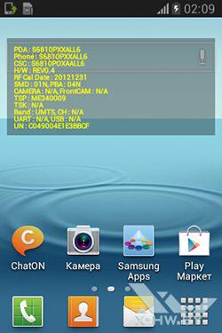 Рабочий стол Samsung Galaxy Fame. Рис. 1