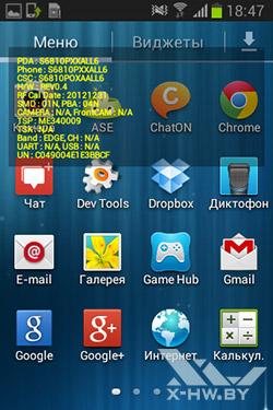 Приложения Samsung Galaxy Fame. Рис. 1