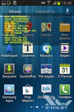 Приложения Samsung Galaxy Fame. Рис. 2