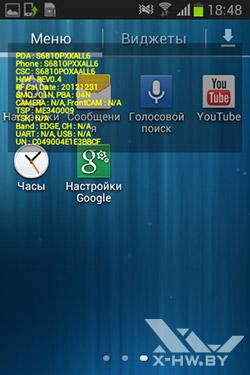 Приложения Samsung Galaxy Fame. Рис. 3
