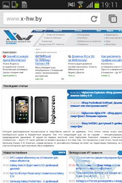 Браузер на Samsung Galaxy Fame. Рис. 1
