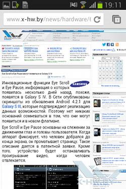 Браузер на Samsung Galaxy Fame. Рис. 2