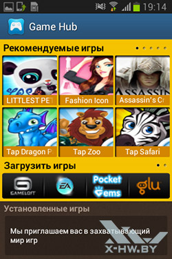 Game Hub Samsung Galaxy Fame. Рис. 1
