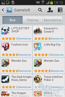 Game Hub Samsung Galaxy Fame. Рис. 2