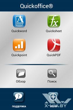 QuickOffice на Samsung Galaxy Fame. Рис. 1