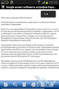 QuickOffice на Samsung Galaxy Fame. Рис. 2