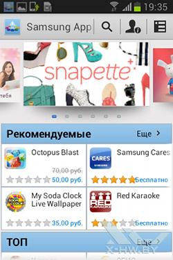 Samsung Apps на Samsung Galaxy Fame. Рис. 1